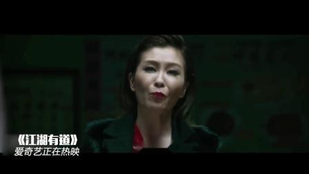 江湖有道(片段)陈小春伍咏薇家事闹到社团