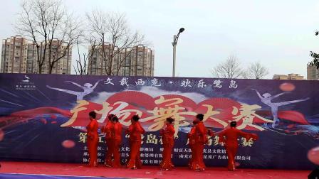 鹭岛广场舞大赛 府南社区舞蹈队表演:中华全家福