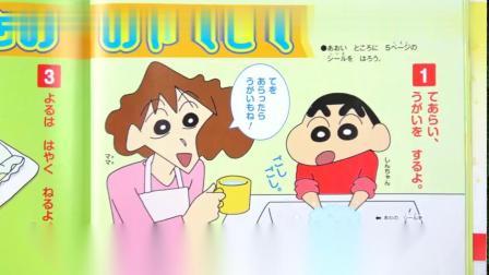 面包超人小学馆杂志手工DIY小游戏1月刊8661