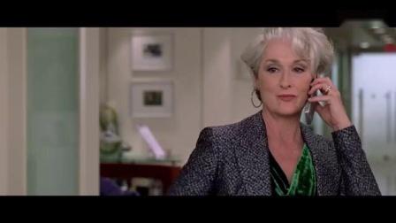《穿普拉达的女王》女性时尚励志片, 一段精彩的变装秀-_标清