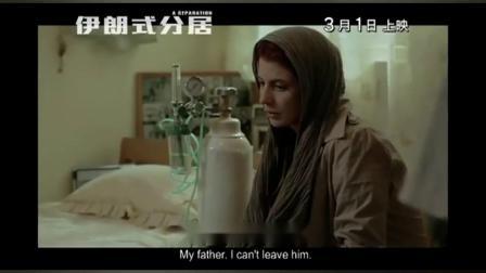 奥斯卡电影《一次别离》生命中经历过的那些离别