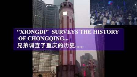 中国大学土木工程师的成长期_Xiongdi The Movie