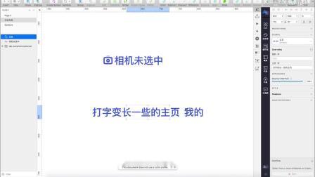 sketch扩展课程,浮动布局