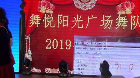 舞悦阳光广场舞队2019年联欢会