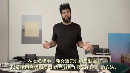 Ableton Push2视频教程中文字幕第三十讲:音频和MIDI的信号分配