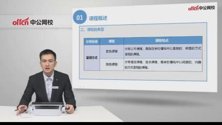 2019中学教师资格证考试-中学教育知识与能力07