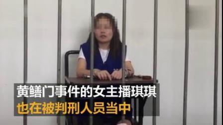 黄鳝门案一审宣判:23人祸刑涉,涉黄女主播被判一年九个月