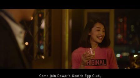 DEWAR'S帝王威士忌-THE SCOTCH EGG CLUB苏格兰蛋俱乐部