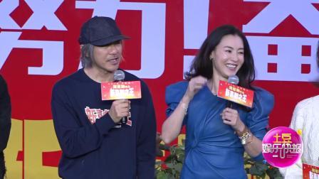 《新喜剧之王》广州路演 张柏芝周星驰世纪同框