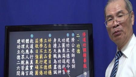 天道讲座  修道功课精华版  悟见讲(道学篇)19-018