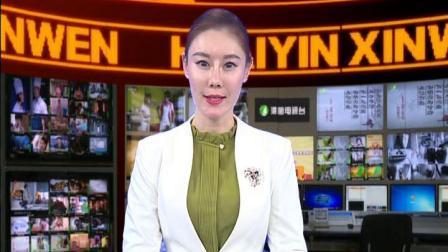 淮阴新闻20190121