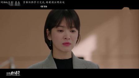 【百度宋慧乔吧中字制作】《男朋友》第15集预告中字