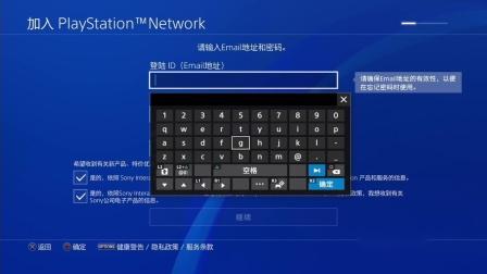 PS4主机新手教程-如何在PS4上注册您的PSN账号