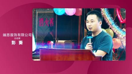 婳恩服饰有限公司总经理2019新春讲话