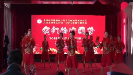 16-盘锦市秧歌艺术团《福门开好运来》