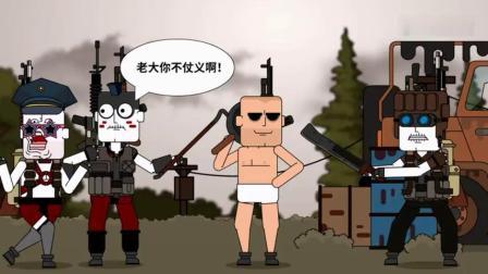 绝地求生动画版痴鸡小队第二季 - 第二集
