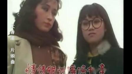 香港经典电视剧之《大香港》精彩片头曲。