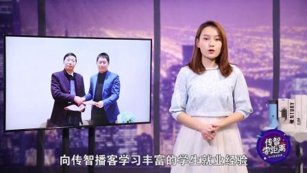 """传智零距离57期,传智播客2019""""聚力 筑梦""""年会成功举办"""