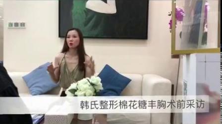 棉花糖丰胸直播术前采访:韩叔小迷妹和韩叔亲切交谈