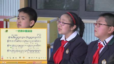 人音版音樂六下第5課《一把雨傘圓溜溜》課堂教學視頻實錄-張越瓊