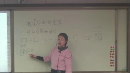 湘教版美术八下第4课《视觉中的红屋顶》课堂教学视频实录-陈婵