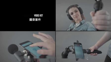 MV88+摄录套件介绍视频