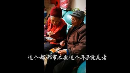 外公外婆老两口的悠哉生活-玩手机猜字