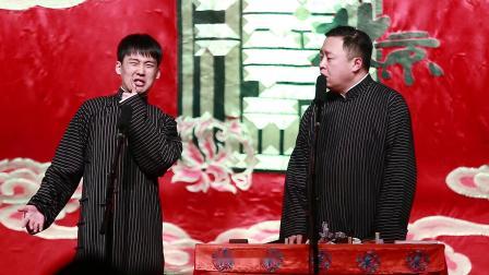 20190122郭麒麟阎鹤祥戊戌小封箱Day2《揭瓦》