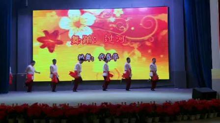 代春华老师舞蹈《过河》加长版🔥🔥🔥