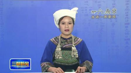 三都水族自治县水语新闻(2019年1月20日)