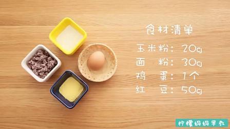 宝宝辅食玉米铜锣烧制作方法,适合11个月宝宝辅食