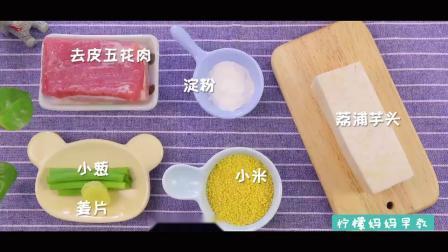 宝宝辅食小米芋头五花肉制作方法,适合18个月宝宝辅食