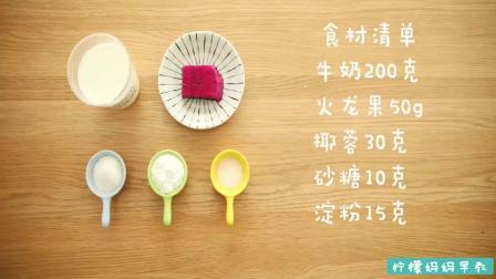 宝宝辅食火龙果椰蓉奶冻制作方法,适合9个月宝宝辅食
