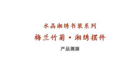 中国元素经典设计师系列-四君子·梅兰竹菊·书装超薄水晶摆件