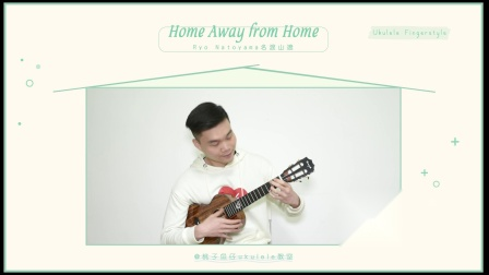 Home away from Home 名渡山遼 ukulele指弹cover