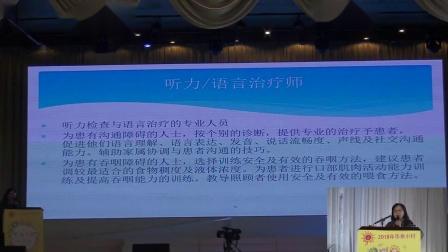 2018华泉小村早疗研讨会-05康复机构专业团队分工与合作