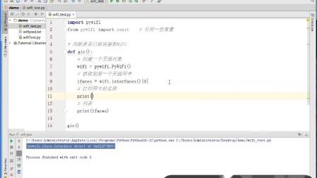 利用Python获取WiFi密码