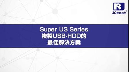 台湾佑华USB3.1高速USB拷贝机、移动硬盘拷贝机