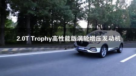 20190128汽车界  2018江苏新车口碑榜消费者最喜爱的风尚SUV 名爵HS