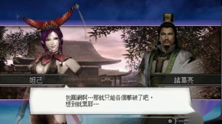 PSP无双大蛇2国蜀国联盟攻打大蛇(3集)