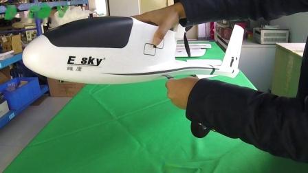 ESKY雏鹰-3分钟完成装机【固定翼入门机】