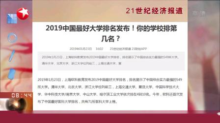 """2019""""中国最好大学排名""""发布!你母校排第几名?"""