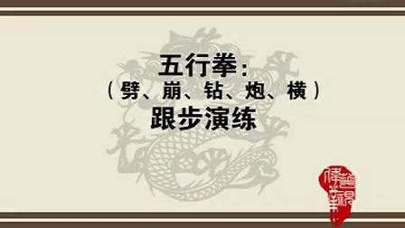 形意五行拳(13) ( 劈、崩、钻、炮、横) 跟步演练 李德印教学-_标清