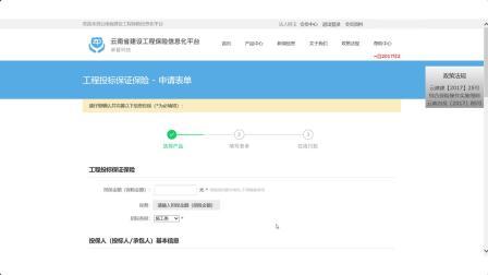 【投标】【云南省公共资源交易中心】确认投标保证金操作讲解