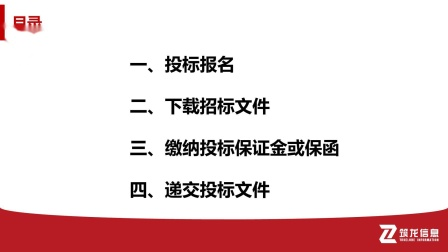 【投标】【云南省公共资源交易中心】投标报名操作讲解