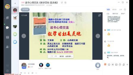 鲲鹏小语教师网络平台读书活动交流第二期2019.1.23