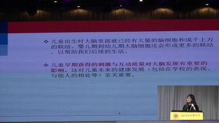 2018华泉小村早疗研讨会-06家长参与康复训练的重要性