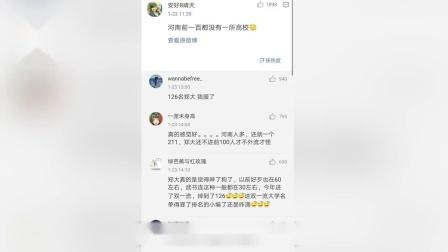 2019中国最好大学榜单出炉,排名遭张雪峰怒怼
