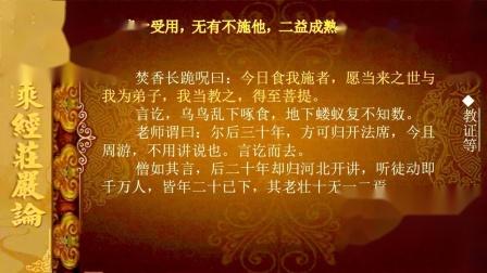 《大乘经庄严论》23