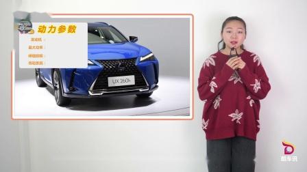 26.8万元起 雷克萨斯全新紧凑型SUV—UX正式上市-易车